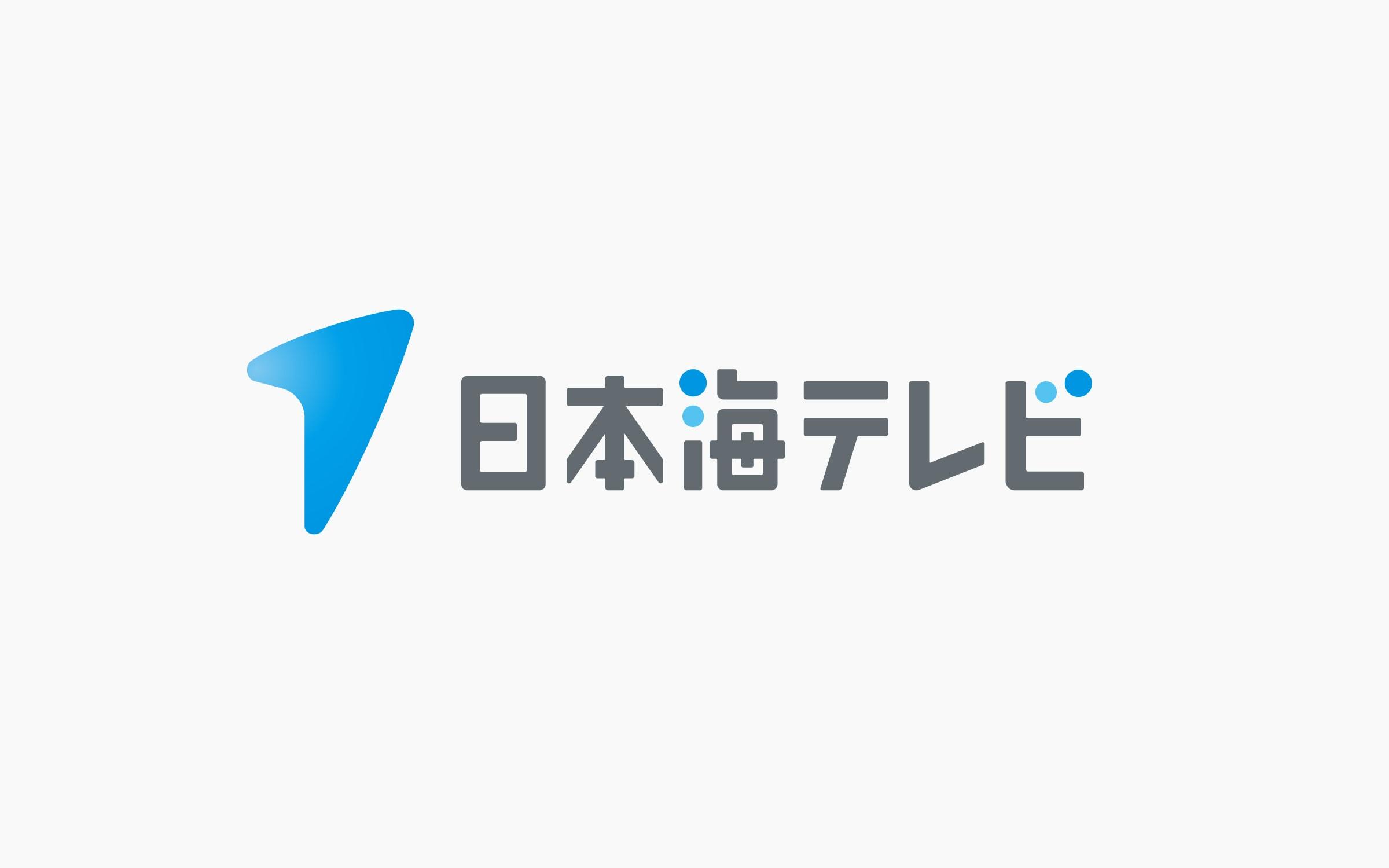 日本海テレビ CI|制作事例|株式会社デザインバンク